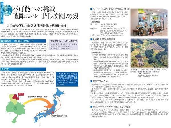 豊岡市市勢要覧(とよおか豆辞典2013)より